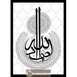 Calligraphie Allahou Samad (L'Eternel)