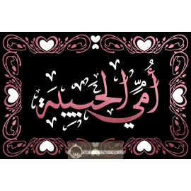 Calligraphie arabe Je t'aime Maman