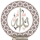 Calligraphie arabe Allah swt new