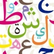 Tableau Alphabet Arabe