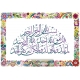Calligraphie sourate Al Ikhlas