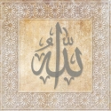 Calligraphie arabe Allah swt