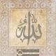 Calligraphie arabe Allah swt new18