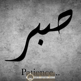 Calligraphie arabe Patience Sabr