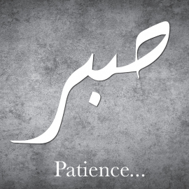 Calligraphie arabe Patience Sabr 2