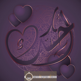 Calligraphie arabe i love you
