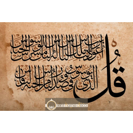 Sourate An Nas , les Hommes