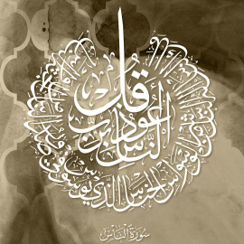 calligraphie sourate AN NAS 3