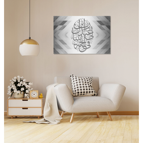 Calligraphie Sourate 66 At-Tahrim verset 11 NB