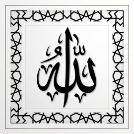 Tableau Calligraphie Allah swt 17