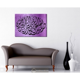 Calligraphie Allah swt 14