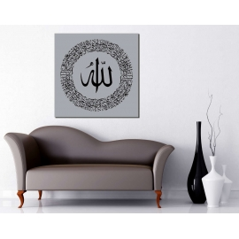 Calligraphie sourate An Nasr (Le Secours)