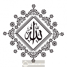 Calligraphie arabe Allah swt 25
